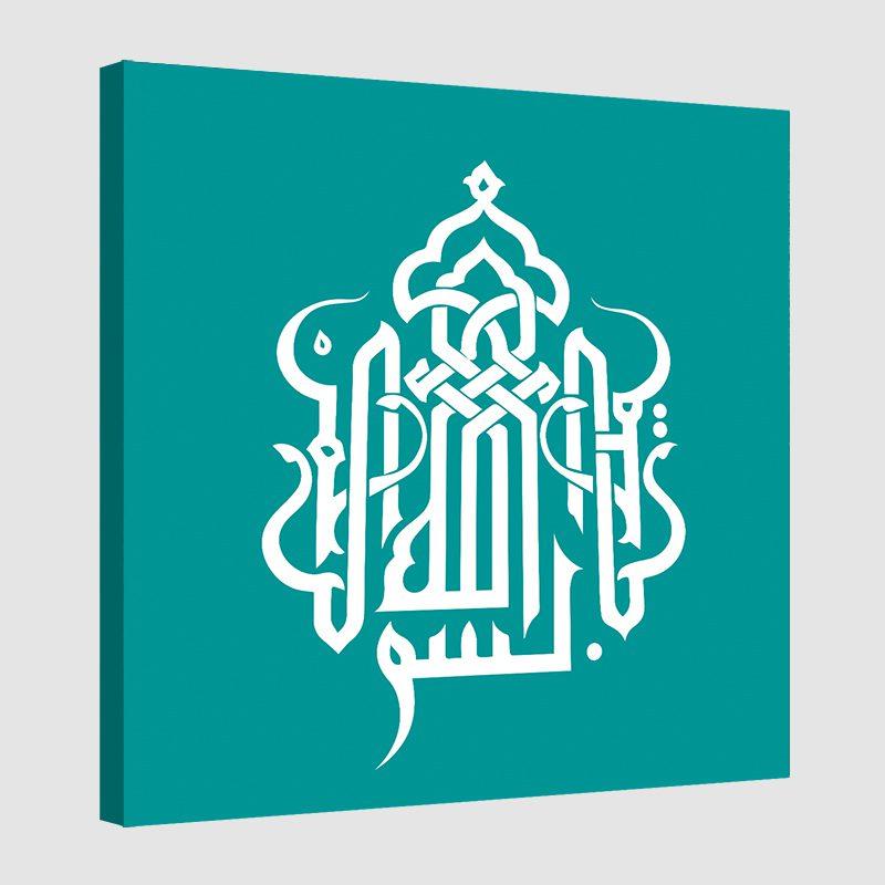 Tableau arabe calligraphie moderne-aqua