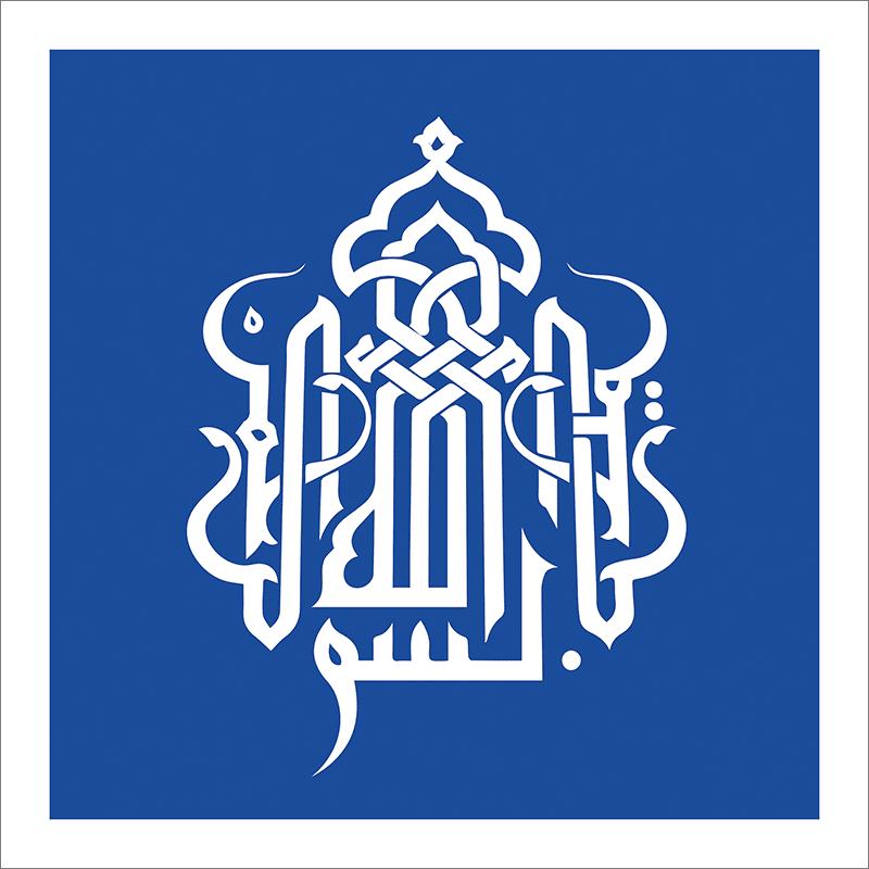 poster oriental-calligraphie moderne-bleu