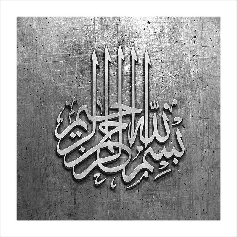 Poster islam -coran bismillah