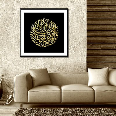 Poster islam sourate