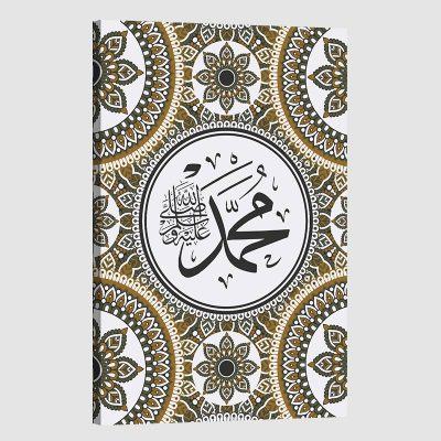 Tableau islam mohamed-marron