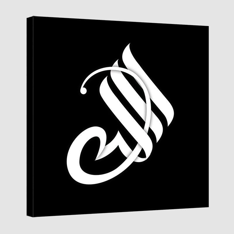 Tableau islam allah-noir