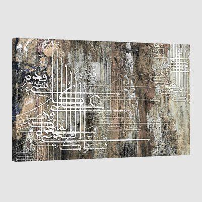Tableau arabe-calligraphie abstrait-marron