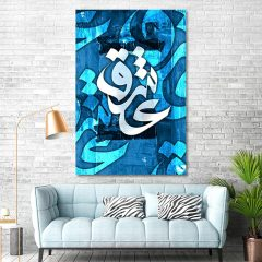 Tableau arabe-calligraphie amour