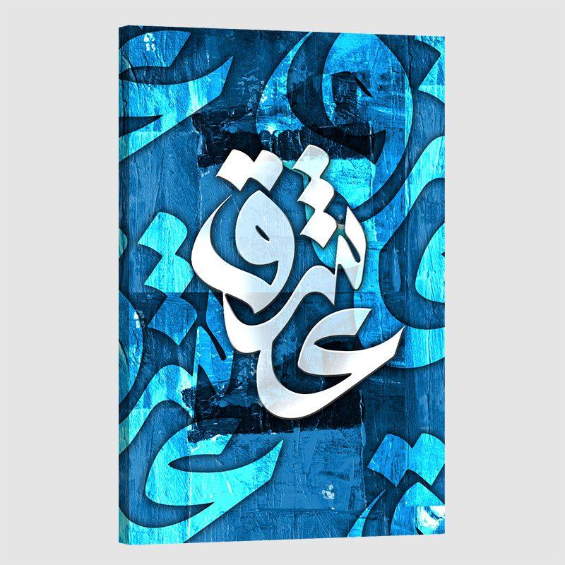Tableau arabe-calligraphie amour-bleu