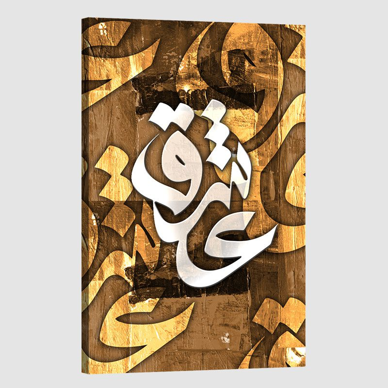 Tableau arabe-calligraphie amour-marron