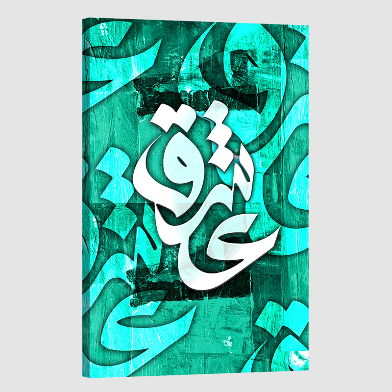 Tableau arabe-calligraphie amour-vert