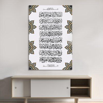 Tableau islam sourate Ayat