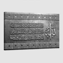 Tableau sourate Ayat Al-kursi