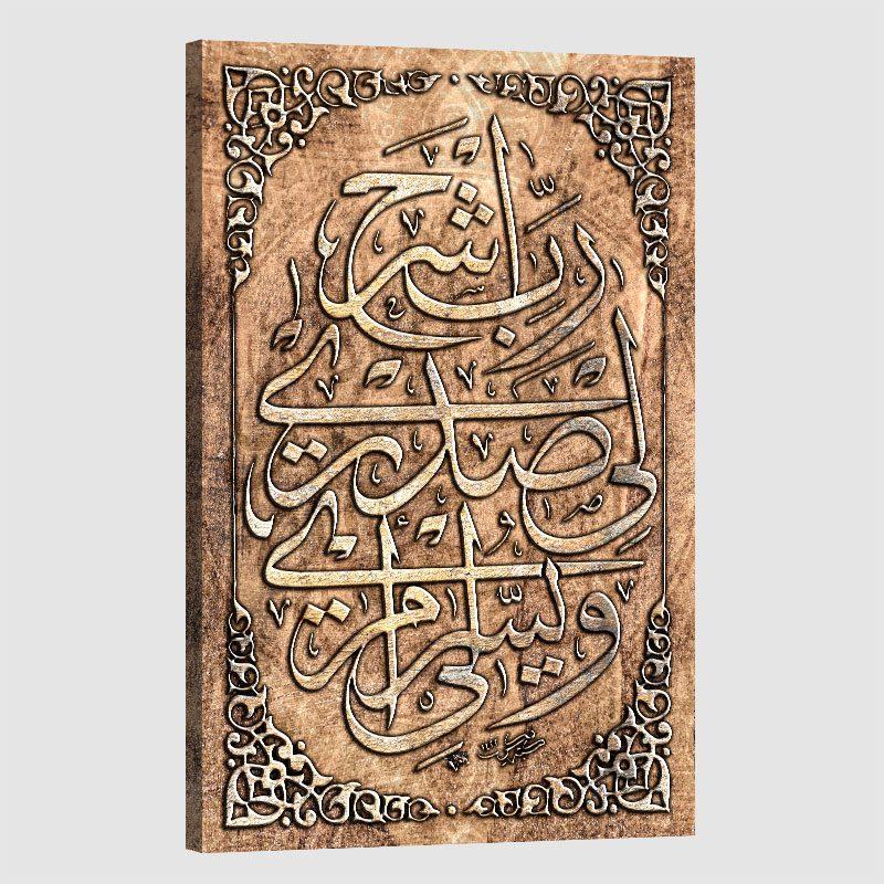 Tableau Islam Seigneur