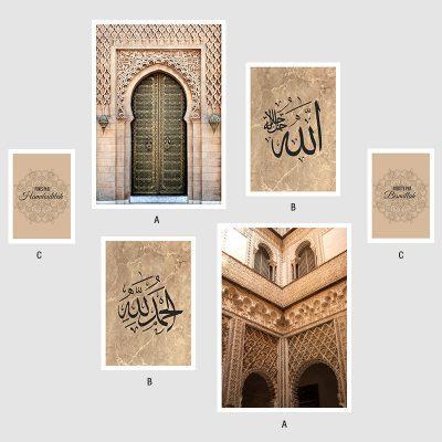 Affiche arabe-bismillah hamdoulilah-marron