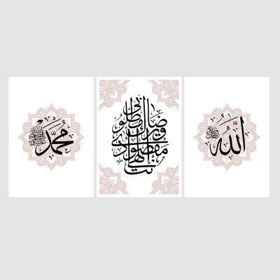 Affiche calligraphie arabe-rose