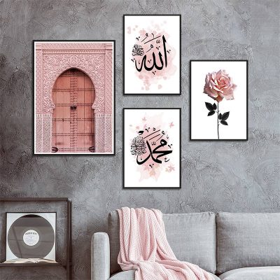 Affiche islam Allah