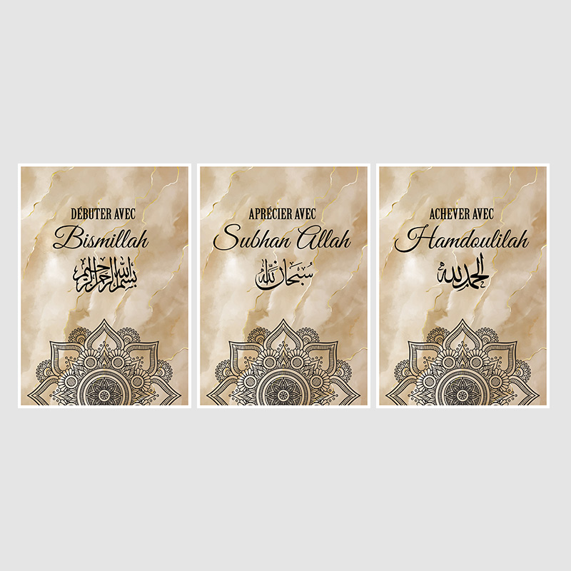 Affiche islam-bismillah hamdoulilah-marron