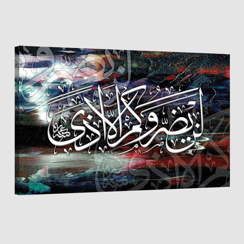 Tableau arabe-moderne abstrait