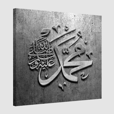 Tableau islam-calligraphie mohamed